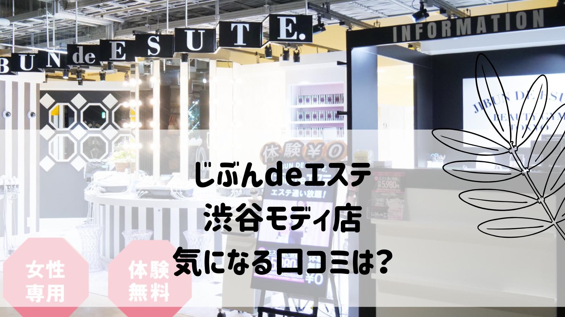 じぶんdeエステ 渋谷モディ店 気になる口コミは?