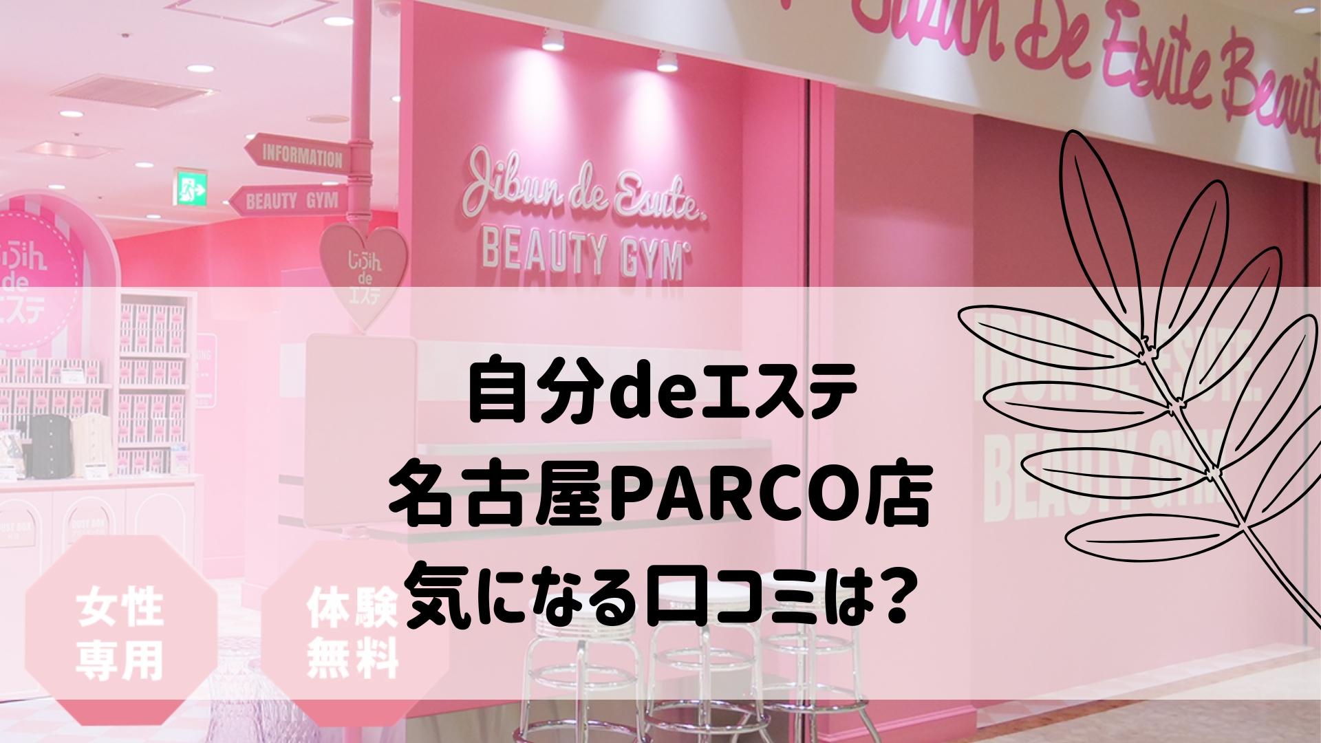 自分deエステ 名古屋PARCO店 気になる口コミは?