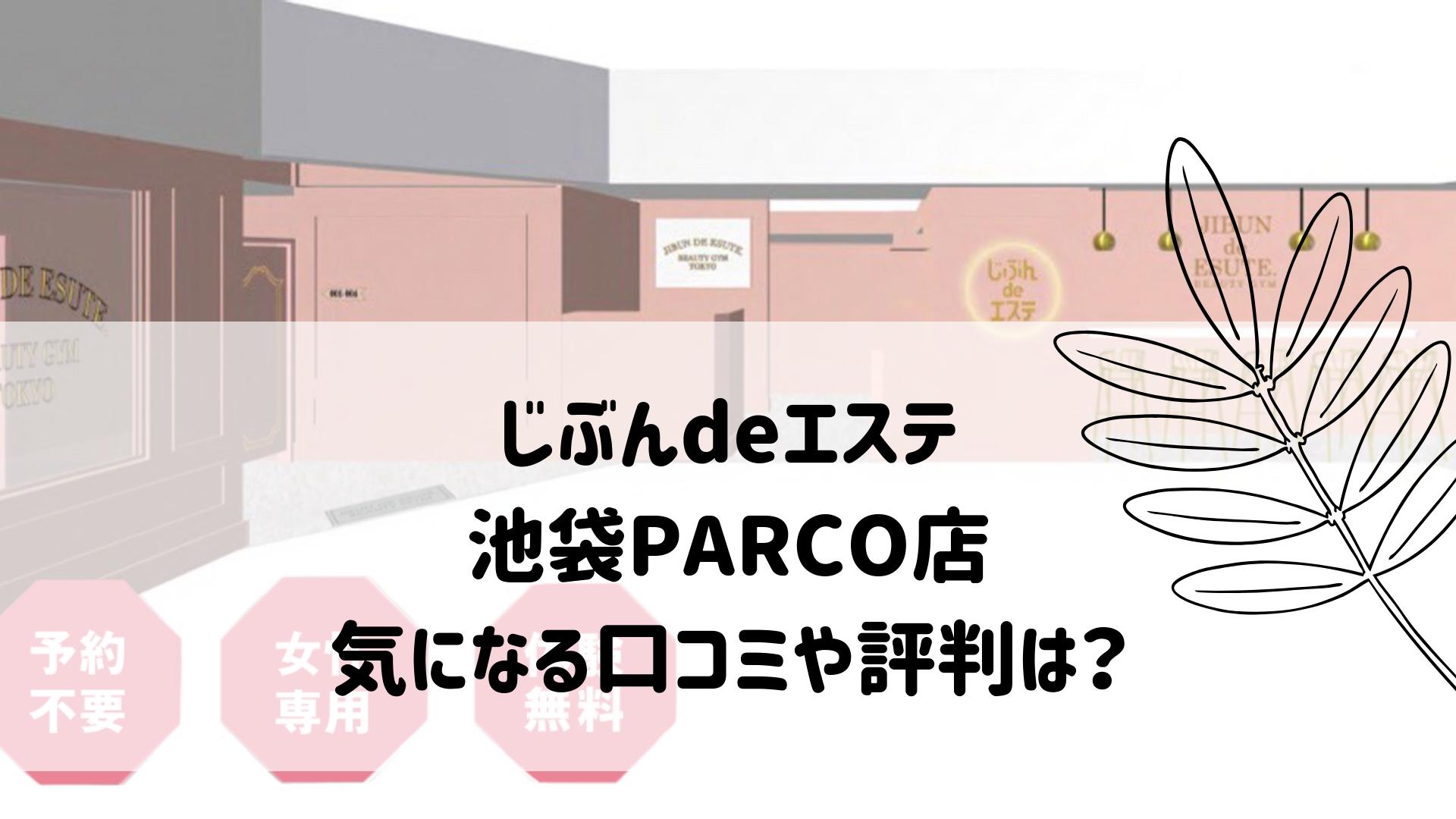 じぶんdeエステ 池袋PARCO店 気になる口コミや評判は?