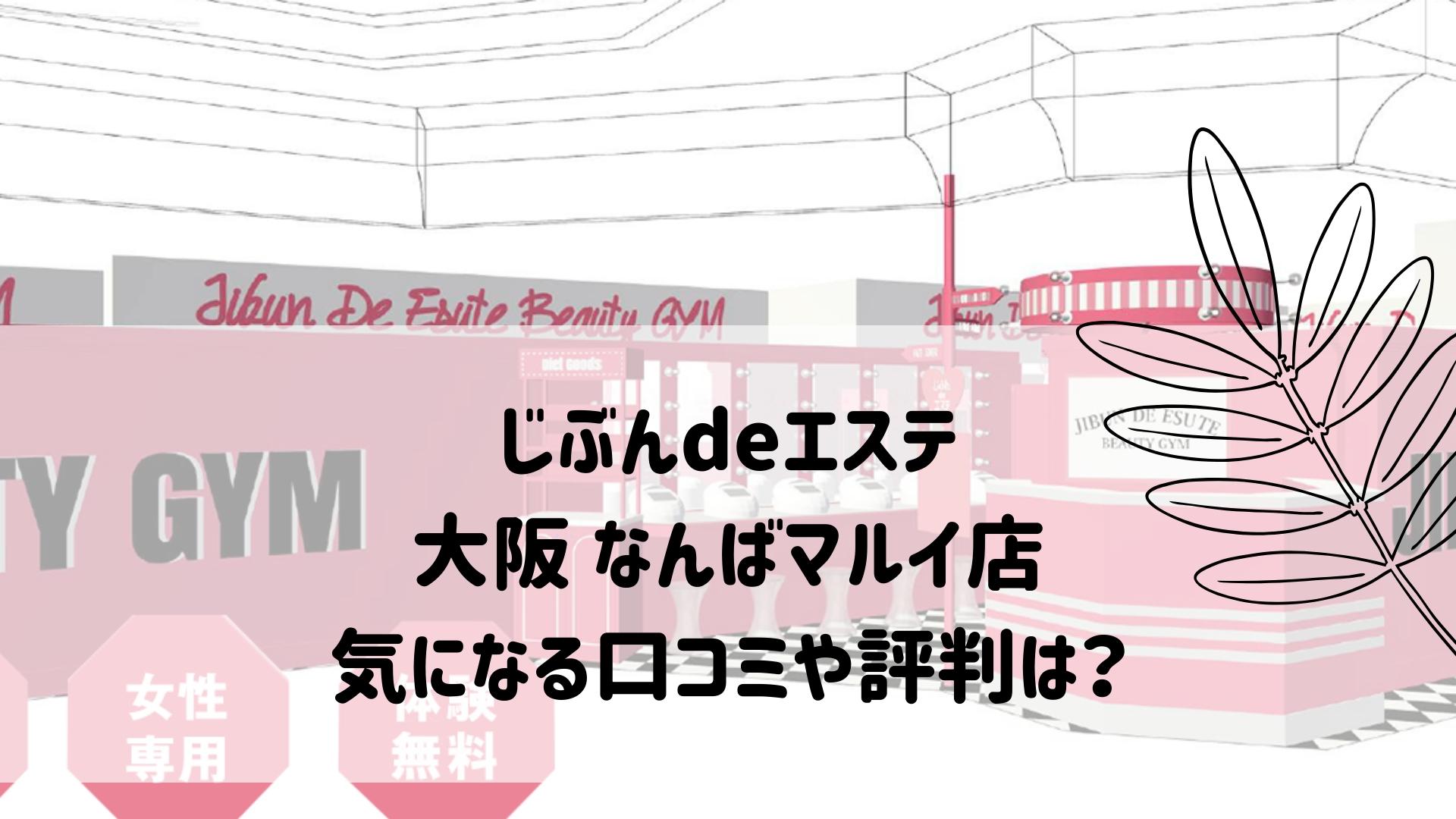 じぶんdeエステ 大阪 なんばマルイ店 気になる口コミや評判は?