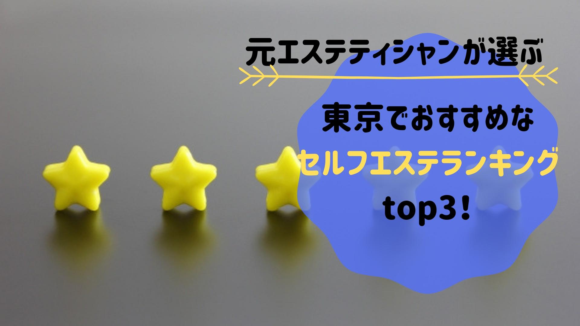 東京でおすすめな セルフエステランキング best3