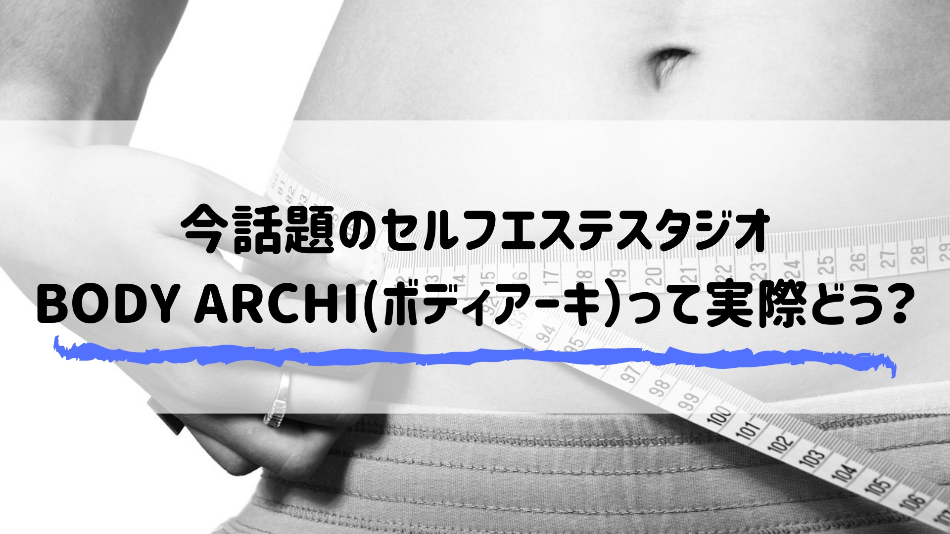 今話題のセルフエステスタジオ BODY ARCHI(ボディアーキ)って実際どう?