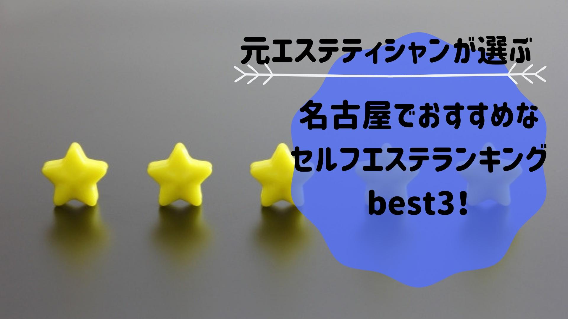 名古屋でおすすめな セルフエステランキング best3!
