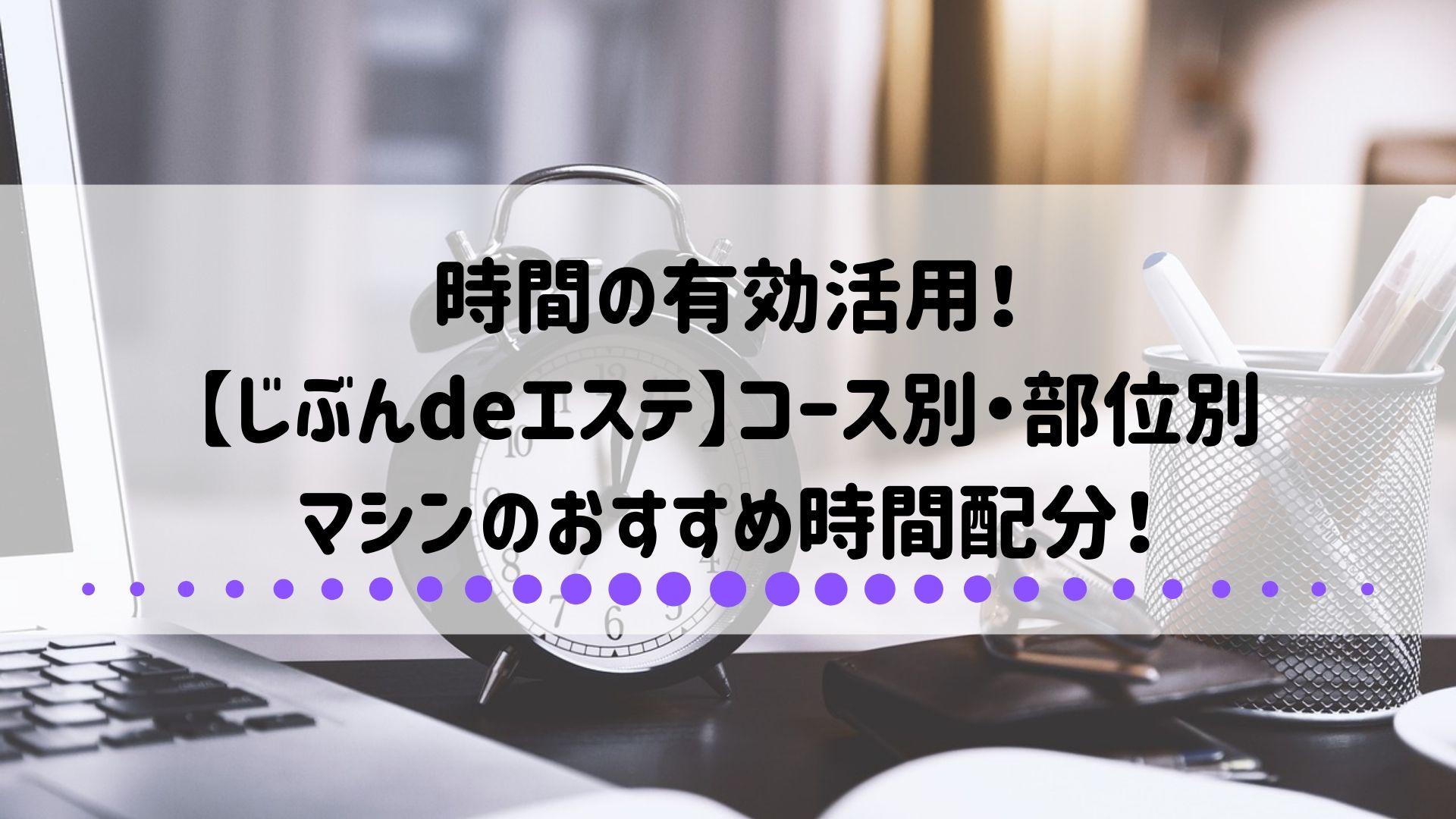 時間の有効活用! 【じぶんdeエステ】コース別・部位別 マシンのおすすめ時間配分!