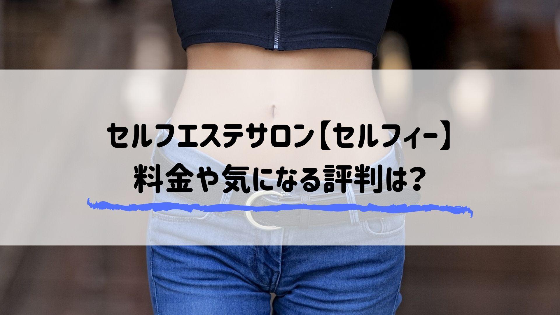 セルフエステサロン【セルフィ―】 料金や口コミ評判は?